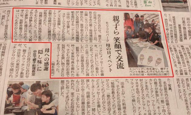 0514中日新聞_ハハノワ
