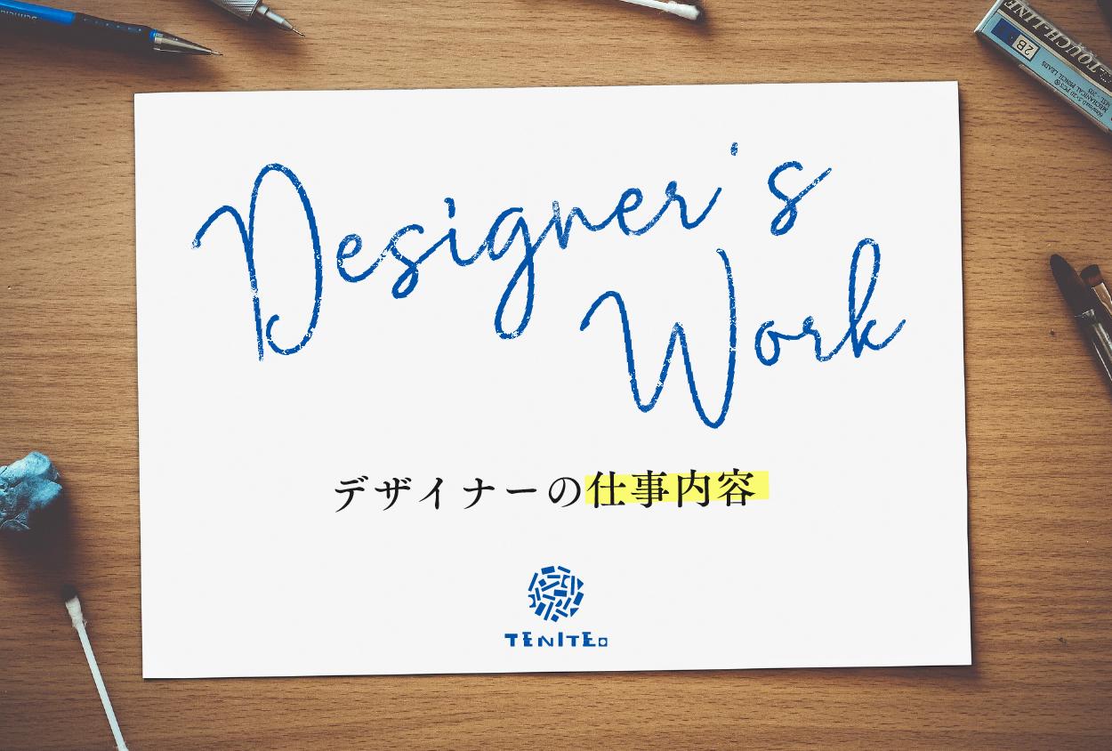 デザイナーの仕事